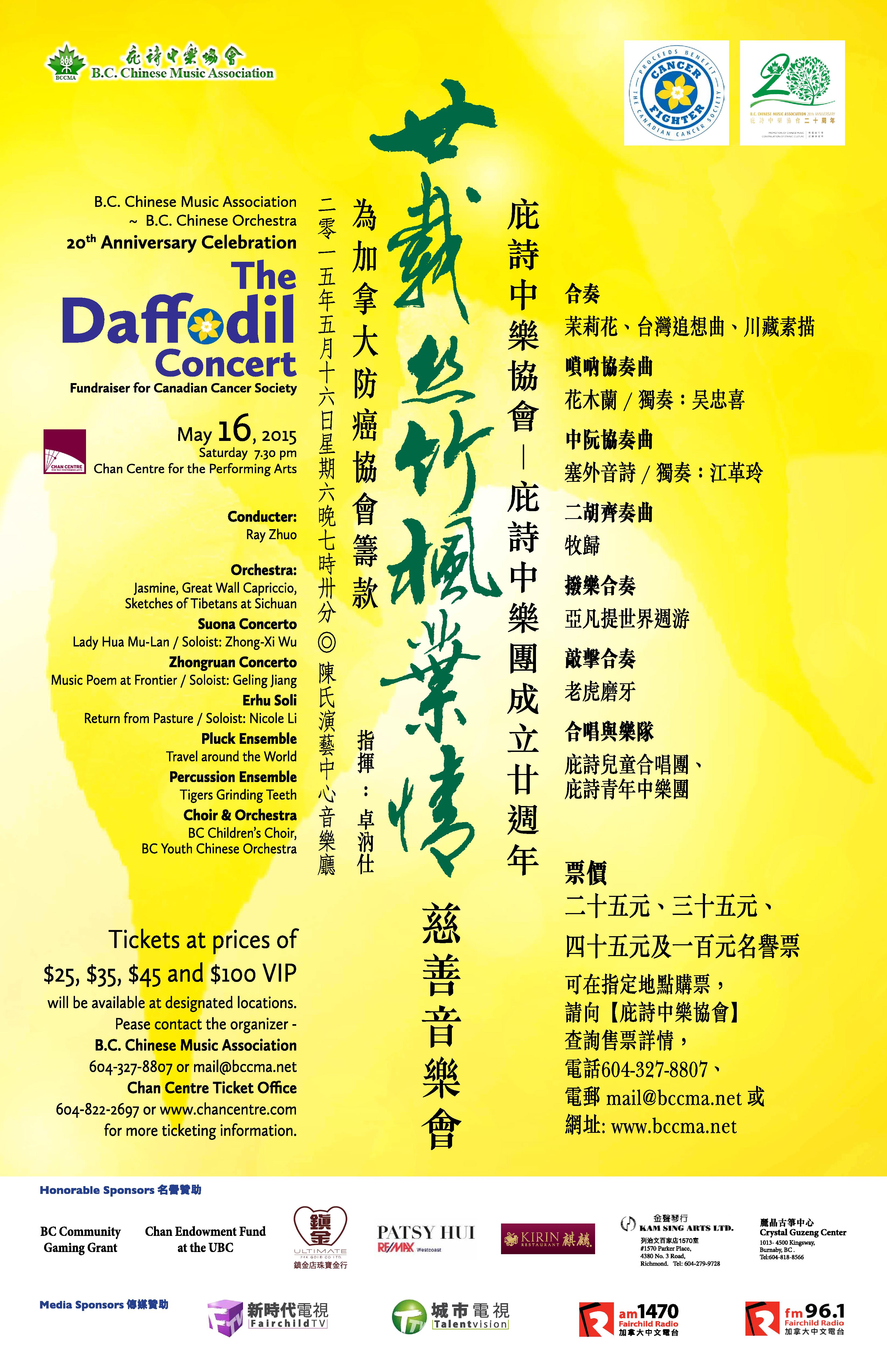 The Daffodil Concert