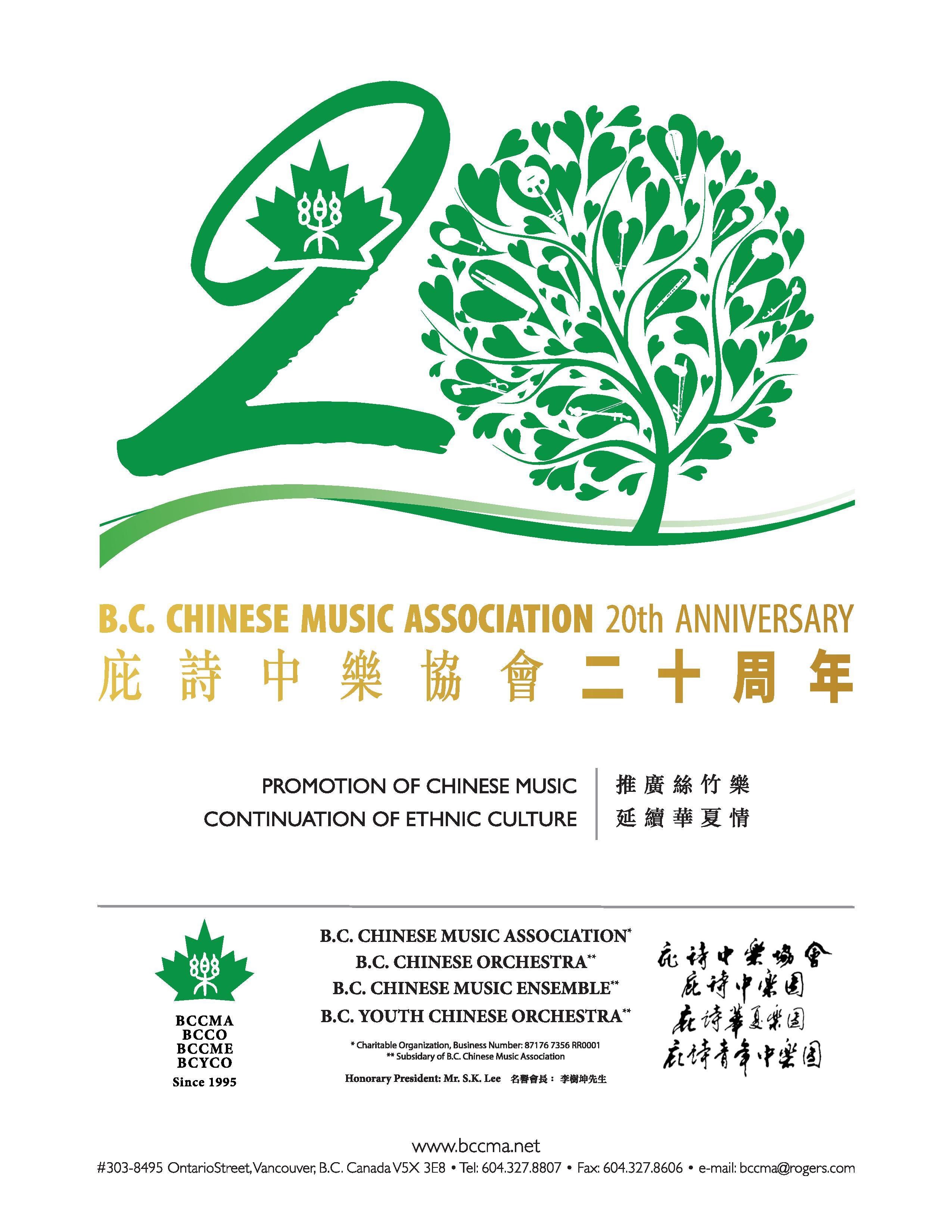 British Columbia Chinese Music Association 20th Anniversary