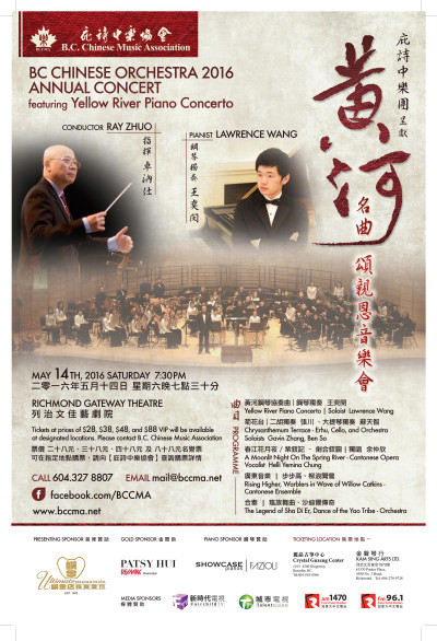 BCCO 2016 Annual Concert