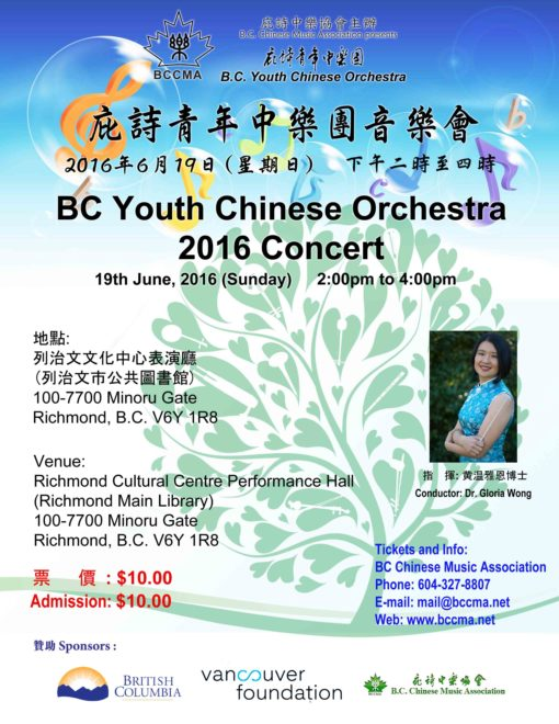 BC Youth Chinese Orchestra 2016 Concert