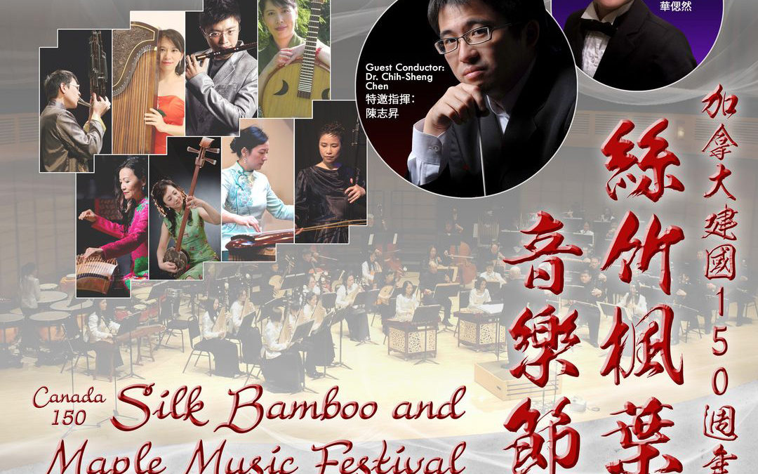 BCCO 2017 Annual Concert – Silk Bamboo and Maple Music Festival
