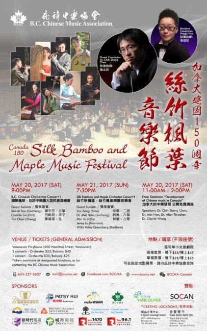 BCCME Concert 2017 – Canada at 150: the Silk, Bamboo and Maple National Festival