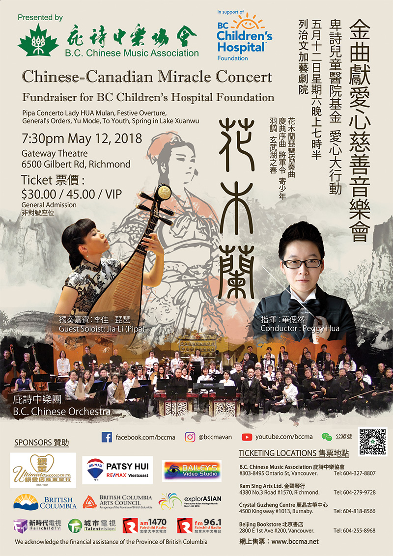 May 12th 2018 Chinese-Canadian Miracle Concerts (Richmond)