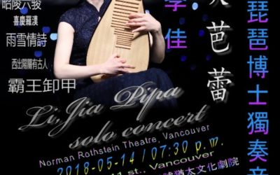 May 14th 2018 Li Jia Pipa Solo Concert