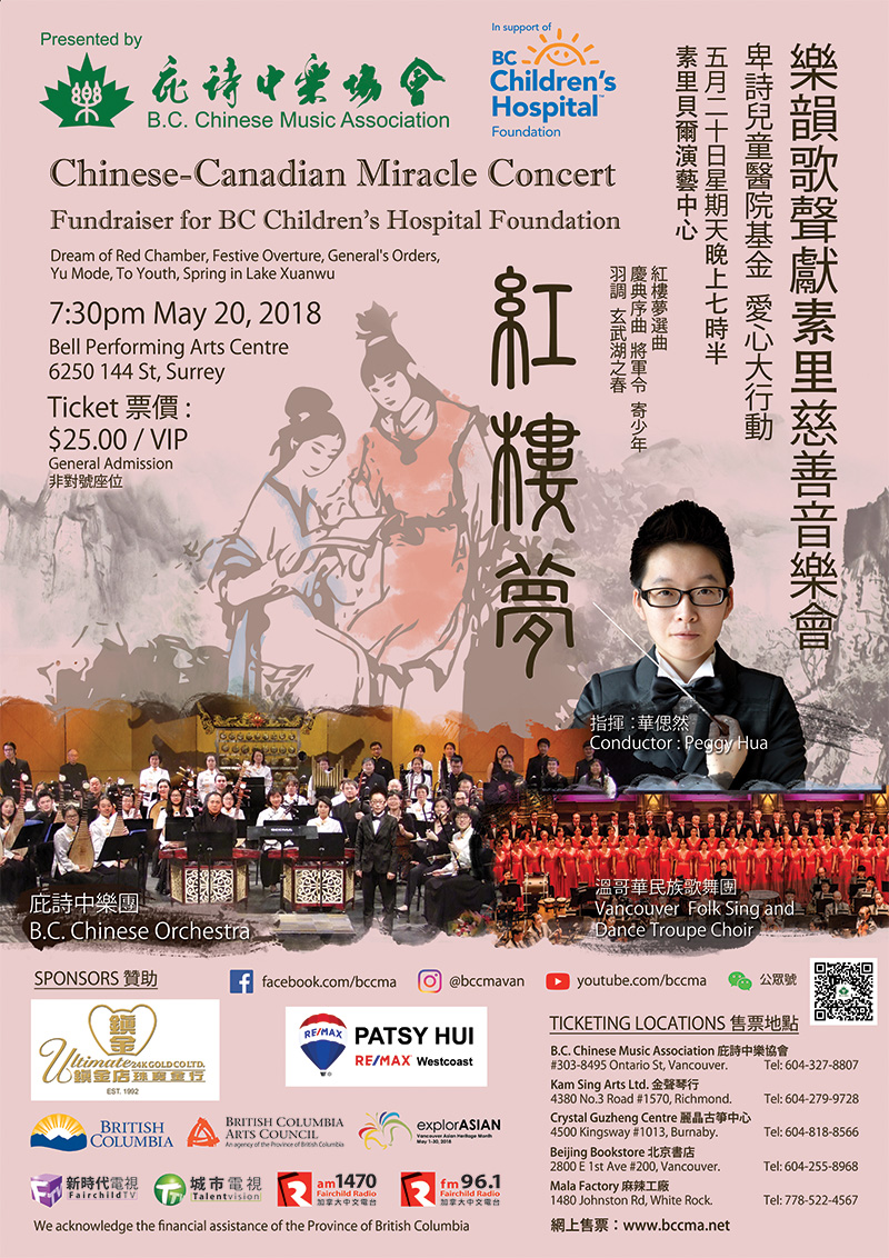 May 20th 2018 Chinese-Canadian Miracle Concerts (Surrey)